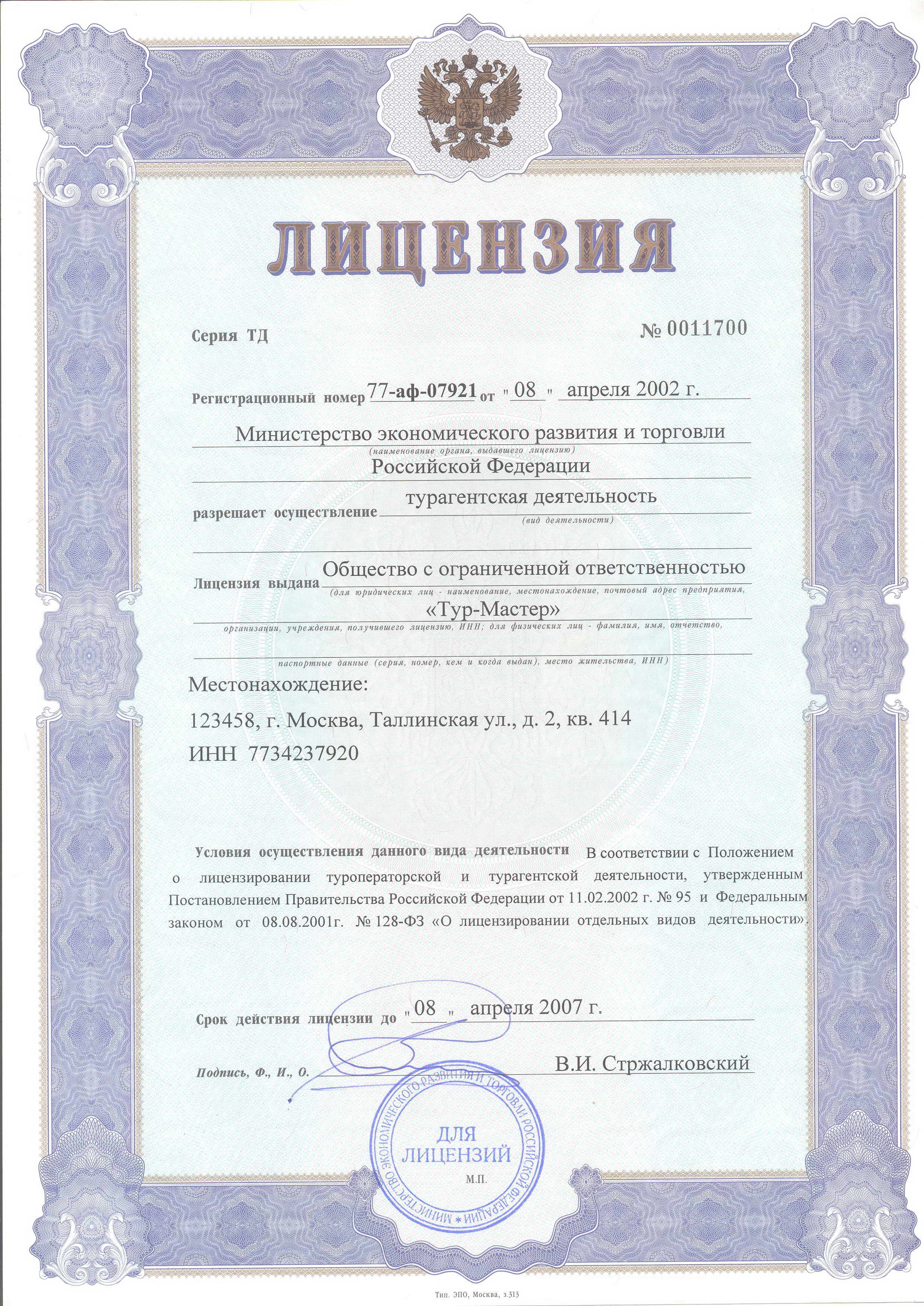 лицензия для ловли сетью